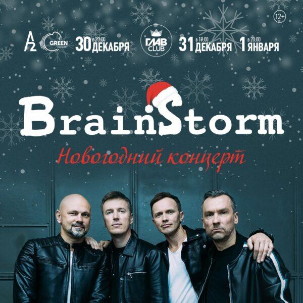 Концерт группы «Brainstorm» 14 мая