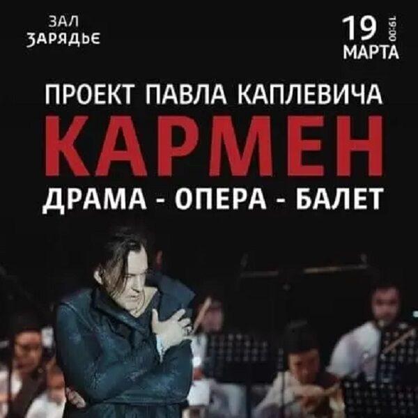 Спектакль «Кармен» в «Зарядье»
