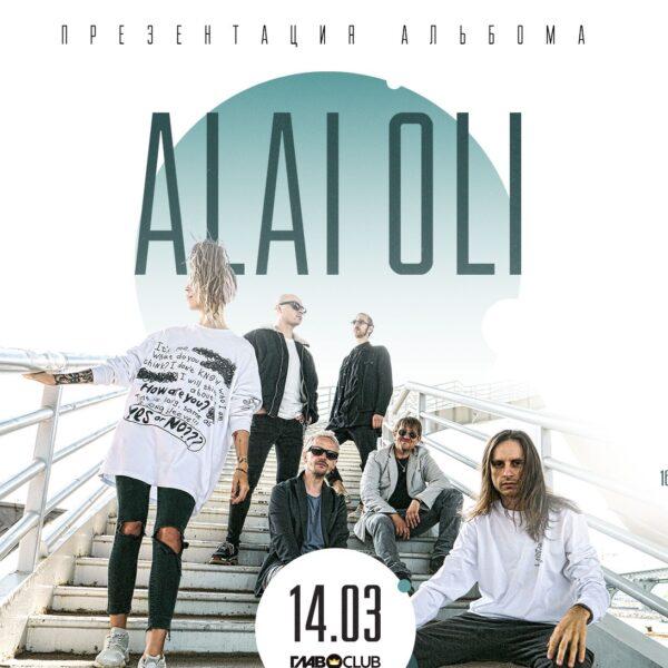 Концерт группы Alai Oli