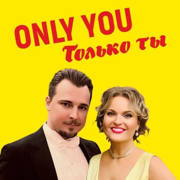 Концерт «Only you»