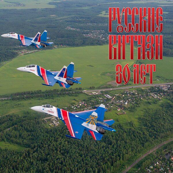 Авиашоу 30-летие пилотажных групп «Стрижи» и «Русские витязи»