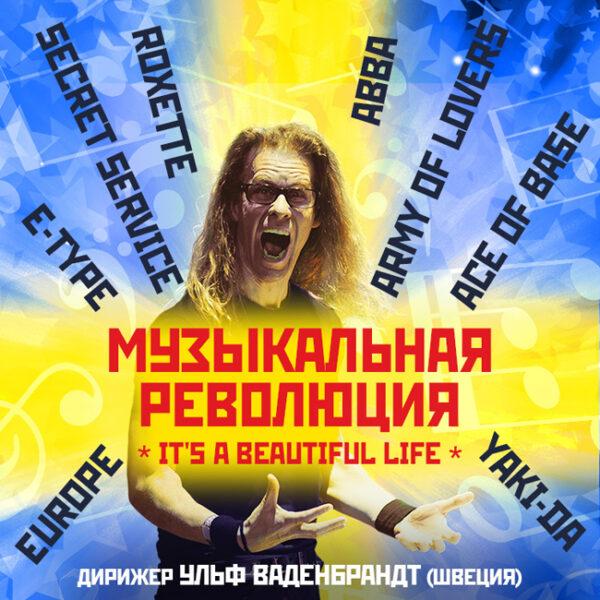 Концерт «Музыкальная революция» 2 октября