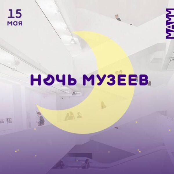 Ночь музеев в Мультимедиа Арт Музее