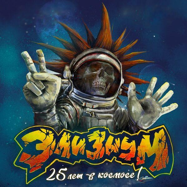 """Концерт группы """"Элизиум""""^ """"25 лет в космосе"""""""