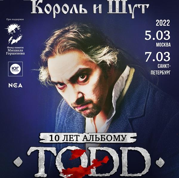 Концерт группы «Король и Шут»: 10 лет рок-мюзиклу «TODD»