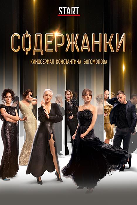 Содержанки 1 сезон
