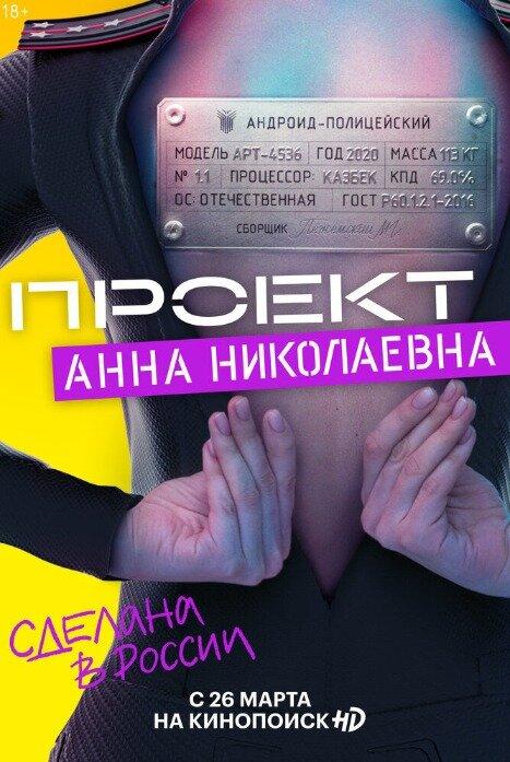 Проект Анна Николаевна