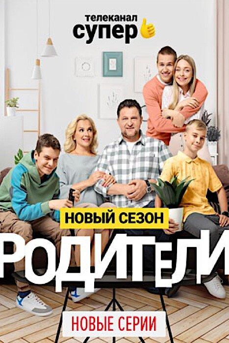 Родители 3 сезон