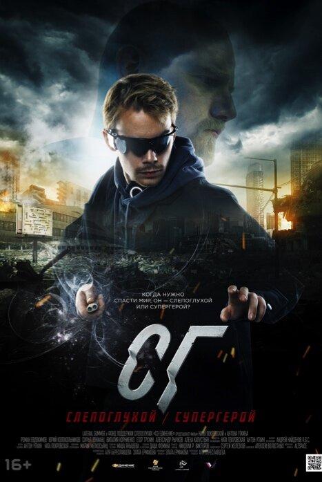СГ: Слепоглухой/Супергерой