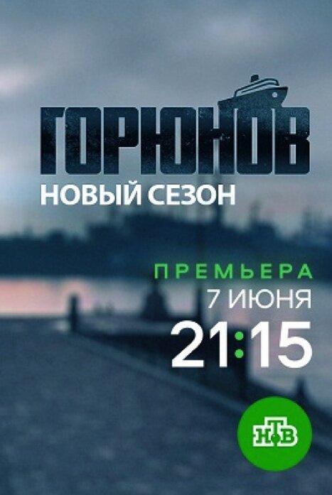 Горюнов: Корабль отстоя 2 сезон