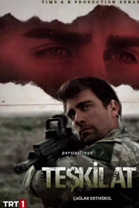 Разведка 2 сезон (Турция)