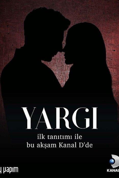 Осуждение 1 сезон (Турция)