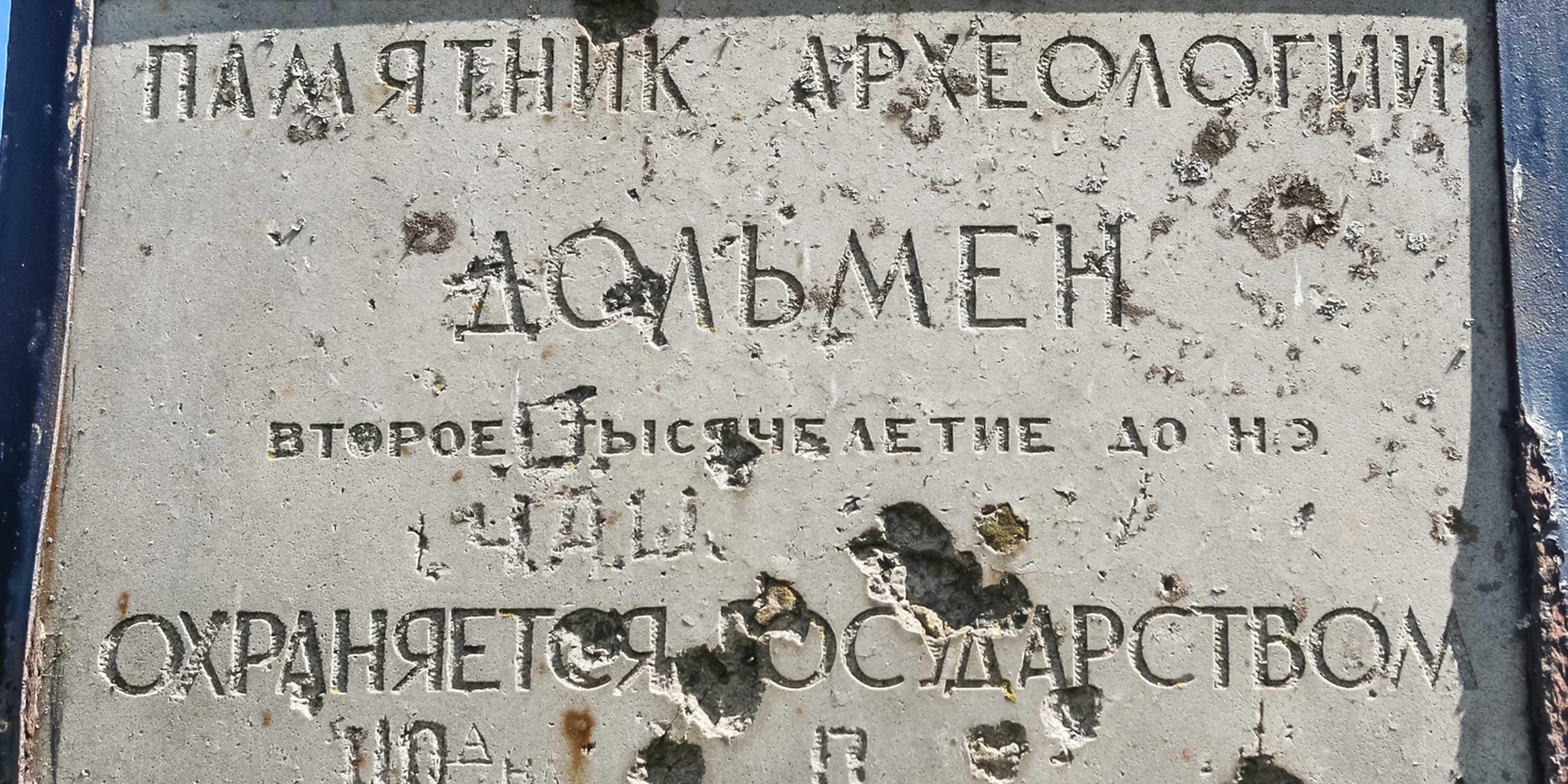 Комплекс дольменов в Краснодарском края является памятником археологии.Фото: Николай КОРЖОВ, lori.ru