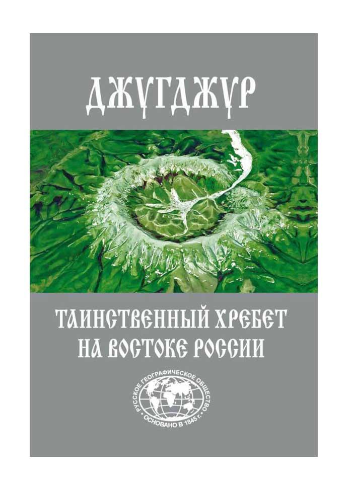 книга про хребет джугджур